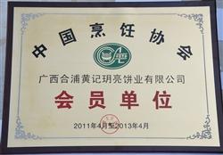 中国烹饪协会成员