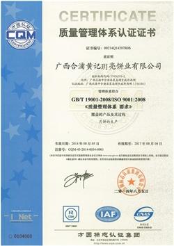 ISO9001ISO22000HACCP(1)