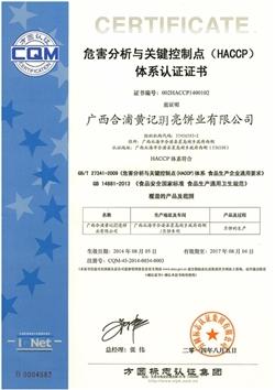 ISO9001ISO22000HACCP(2)