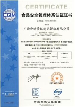 ISO9001ISO22000HACCP(3)