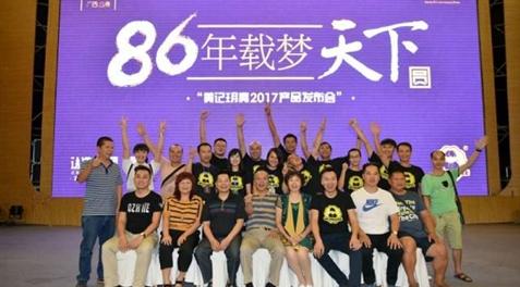 2017年黄记玥亮产品发布会(南宁站)圆满成功!