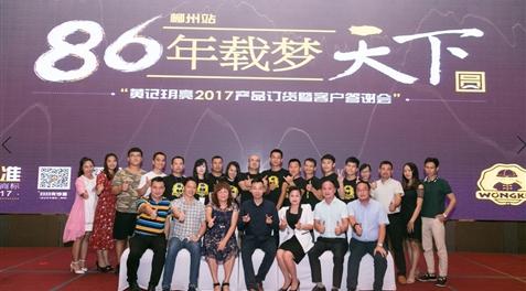 黄记玥亮2017产品订货暨客户答谢会(柳州站)圆满成功!